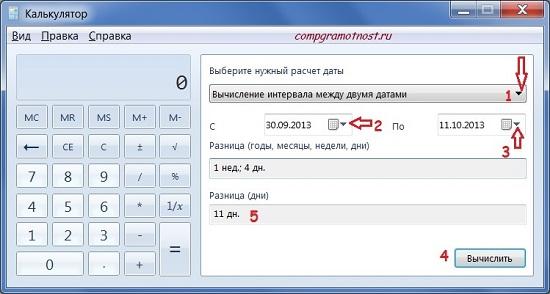 Расчет даты в Калькуляторе Windows 7