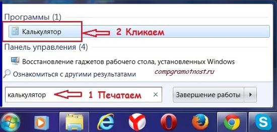 Где калькулятор в Windows 7