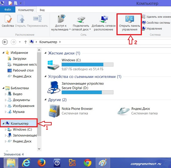 Panei upravlenia Windows 8_Classika