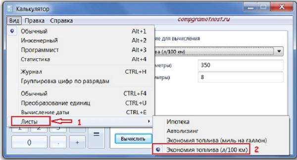 Расчет топлива в Калькуляторе Windows 7