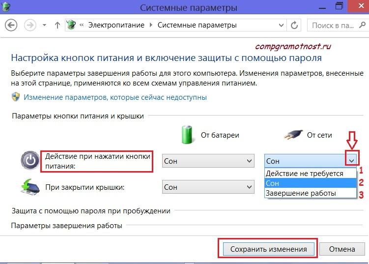 Настройка кнопок питания Windows 8
