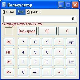 Калькулятор для Windows XP Обычный режим