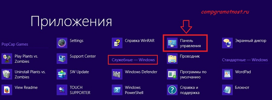 Приложения Служебные Windows 8