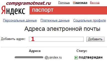 Рис. 4 Добавить e-mail в аккаунт Яндекса