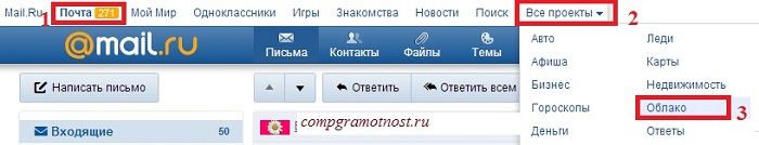 где облако mail ru