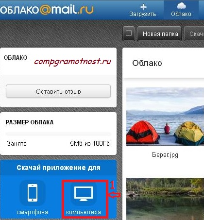 скачать приложение mail ru