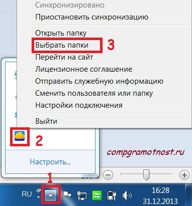 Синхронизация Облака Майл ру с жестким диском ПК