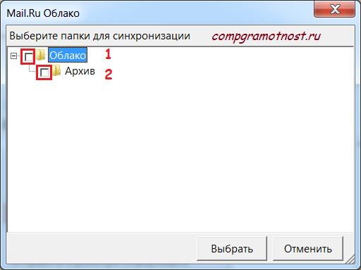 синхронизация с Облаком Майл ру