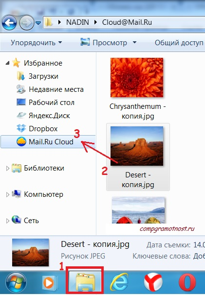 Mail Ru Cloud