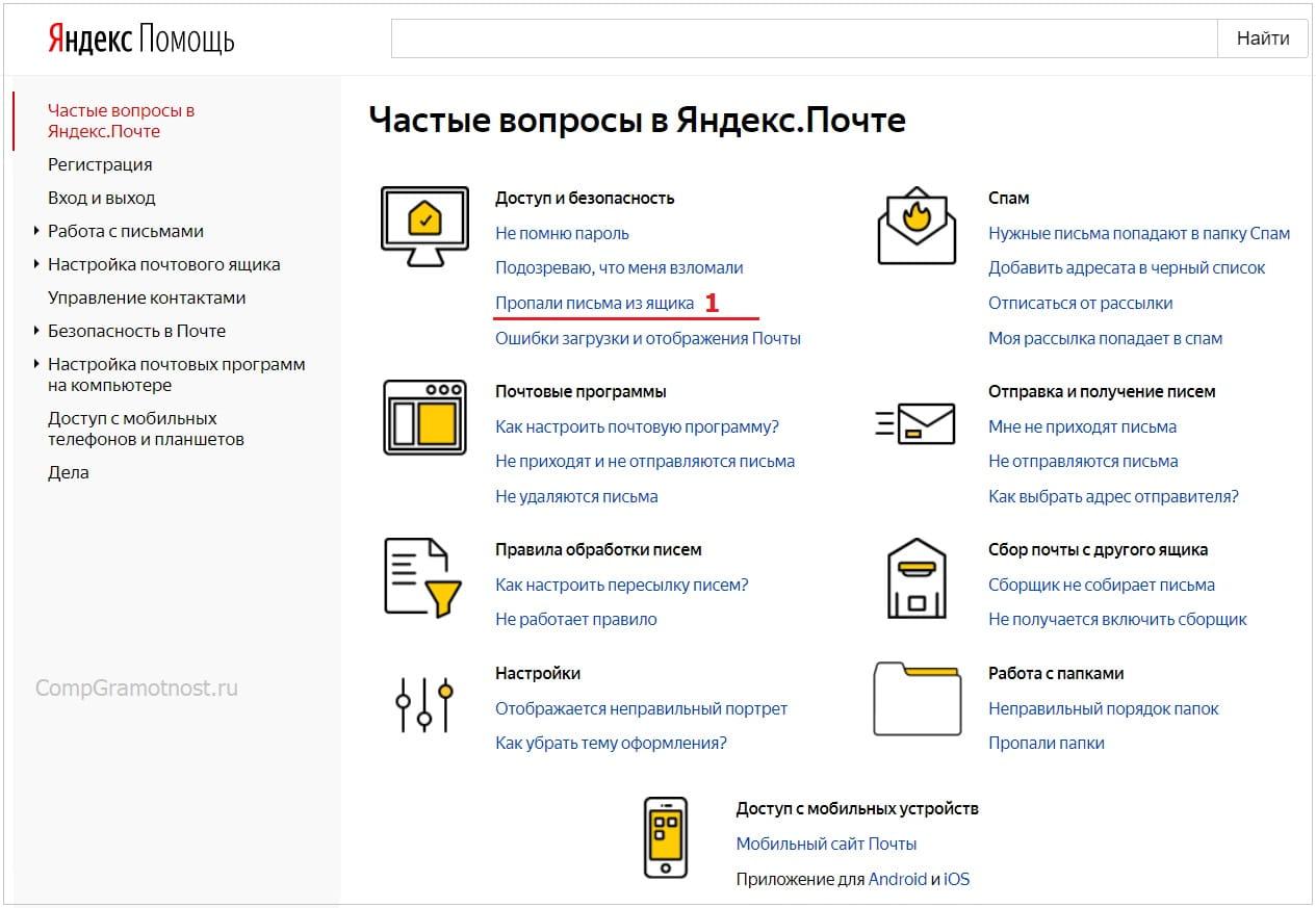 частые вопросы в Яндекс почте