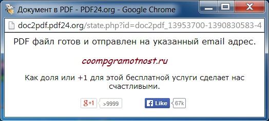 en pdf24 конвертируем в pdf