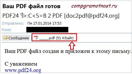 pdf24 файл на e-mail