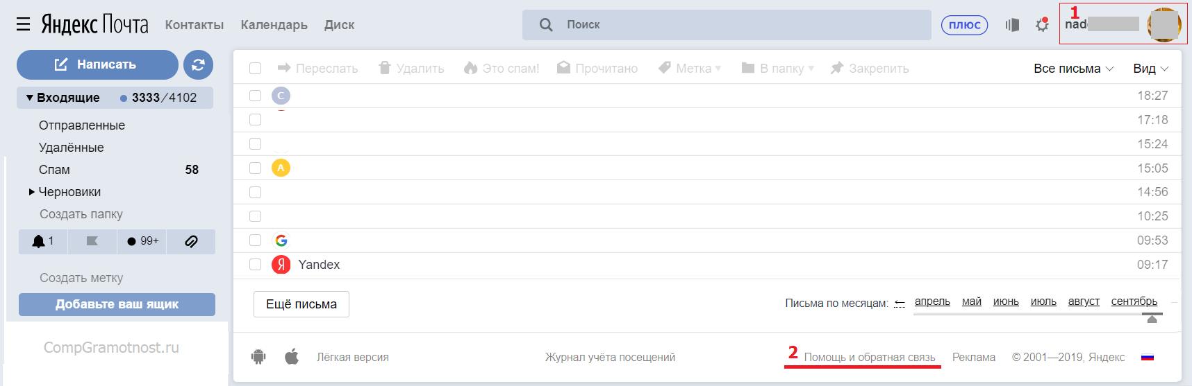 Помощь и обратная связь от Яндекс почты