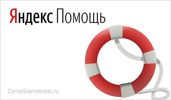 Яндекс почта помощь