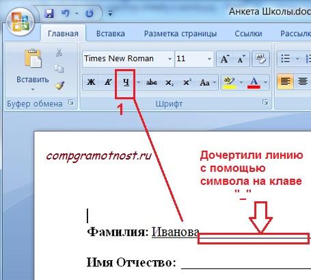 Как сделать в ворде текст под строкой в ворде