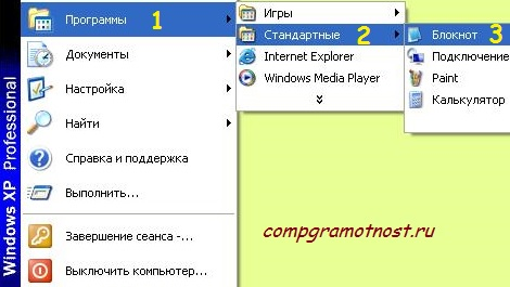 блокнот windows xp
