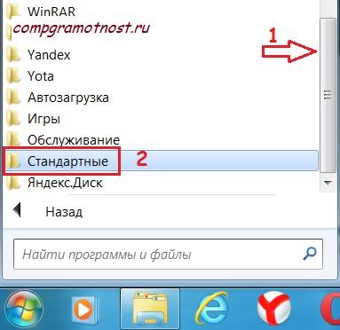 Стандартные программы windows 7