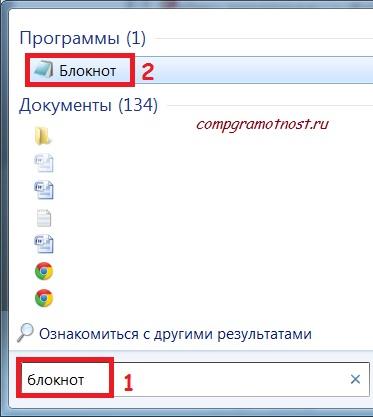 скачать программу блокнот для windows 8