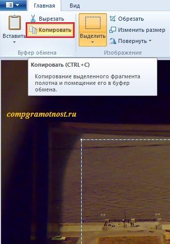 снимок оцифровки слайдов
