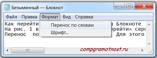 Формат Перенос по словам