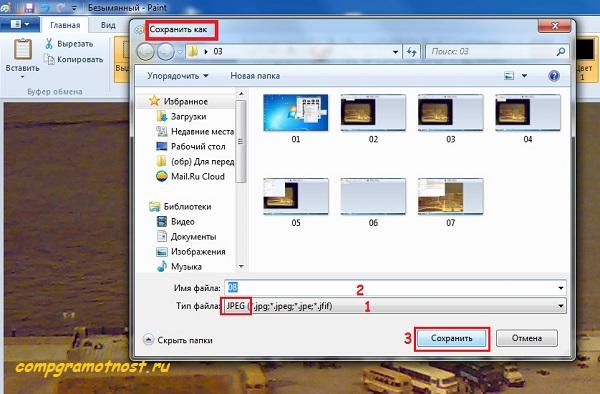Сохраняем на компьютере готовый слайд