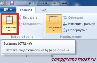 скриншот редактирования при оцифровке слайда