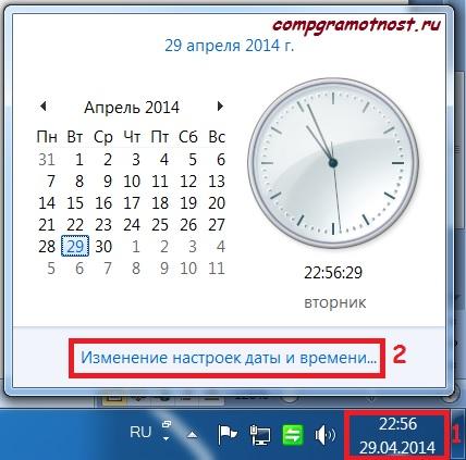 почему на компьютере сбивается время скриншот