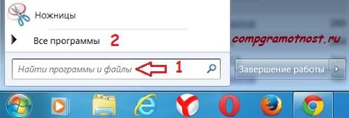 поиск таблицы символов windows 7