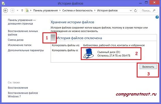 Рис. 2. Окно «История файлов» с выключенной «Историей файлов»