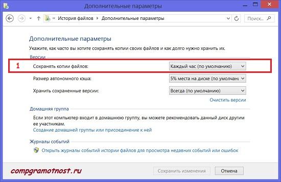 История файлов Дополнительные параметры