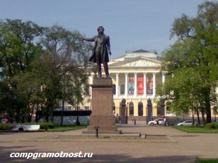 Пушкин Русский Музей