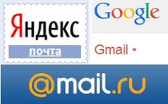 взлом электронной почты