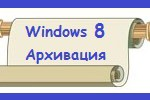Windows 8 Архивация