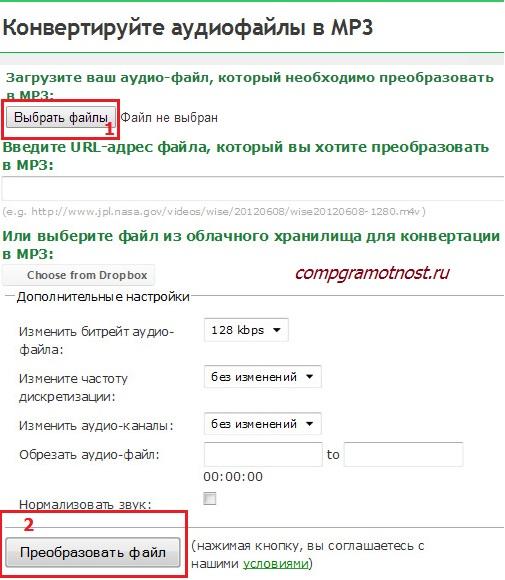 онлайн конвертер мр3 скриншот