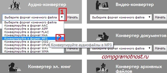 онлайн конвертер в mp3