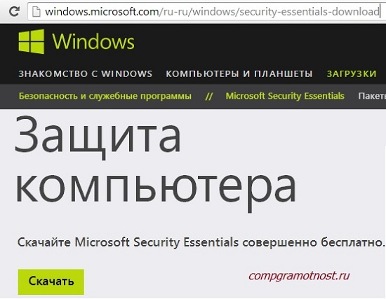 бесплатный антивирус security essentials