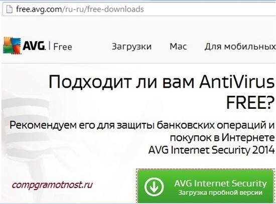 официальный сайт AVG Anti-Virus скриншот