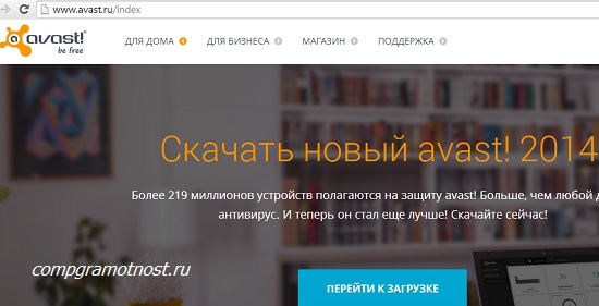 официальный сайт антивируса Avast
