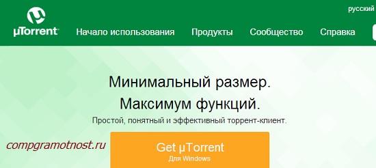 Официальный сайт μTorrent