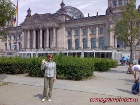 Бундестаг Берлин