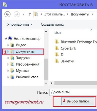 папка для восстановления файла предыдущей версии