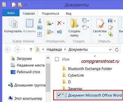 файл восстановлен