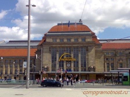 вокзал Лейпциг
