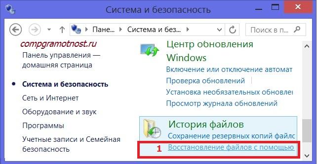 история файлов Виндоус 8
