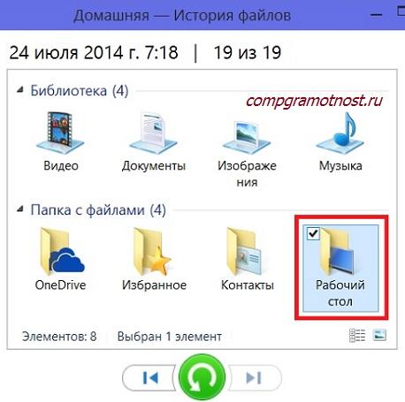 поиск папки в Истории файлов