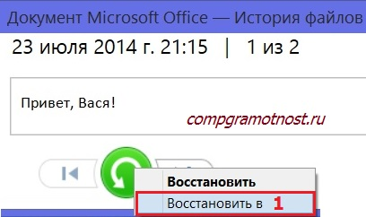 восстановить файл Windows 8