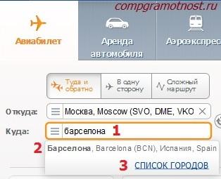 авиабилеты со скидками и акциями из новосибирска