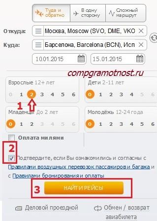 купить авиабилеты онлайн Аэрофлот