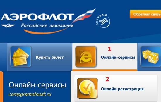Сайт Аэрофлота регистрация онлайн