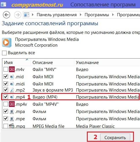 как открыть файл другой программой